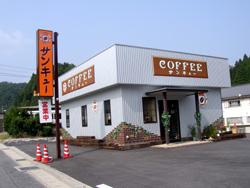 cafe bar サンキュー