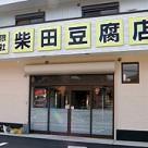 柴田豆腐店