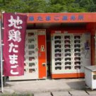 永江養鶏場自動販売機
