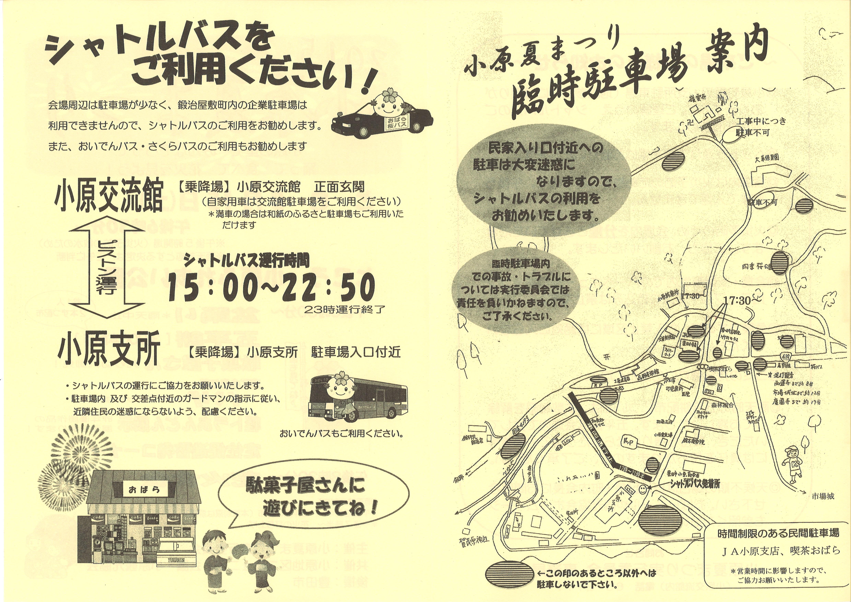 小原観光協会 » 小原夏まつり